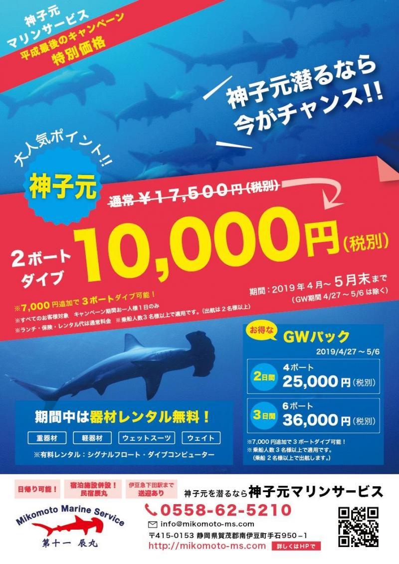 【キャンペーン】2ボ1万とGWパックキャンペーン ※出航予定日