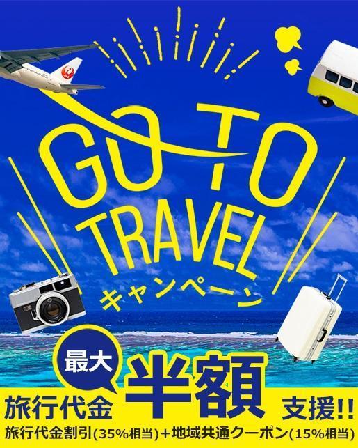 【その他】GoTo利用で実質半額の神子元島!