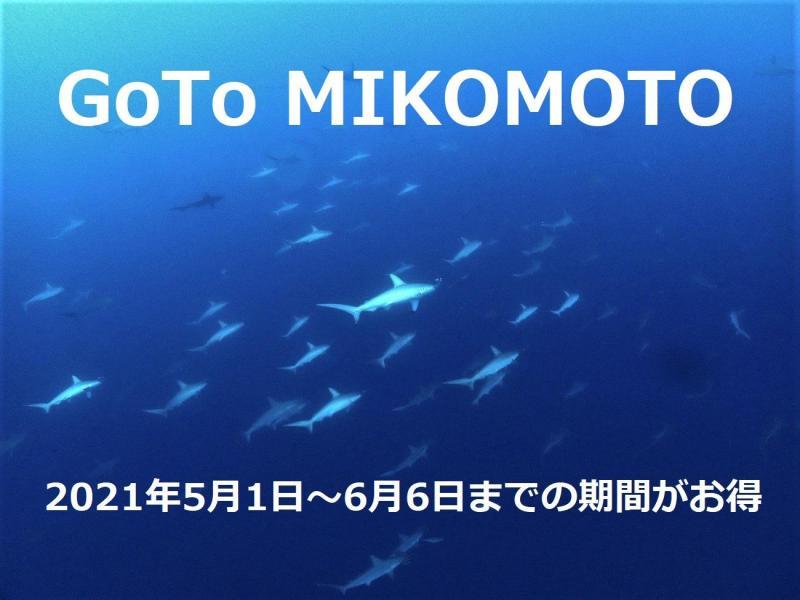 【キャンペーン】GoTo神子元キャンペーン #2021.5/1~6/6