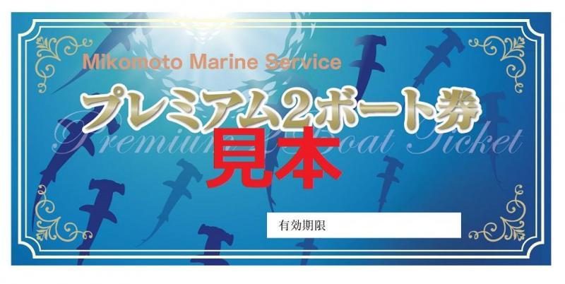 【キャンペーン】プレミアム2ボートチケット販売開始